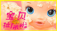 爱丽儿公主宝贝的棉花糖 05