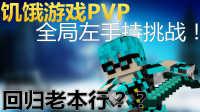【日常血虐组队狗】像素时光饥饿游戏PVP - 左手持PVP挑战