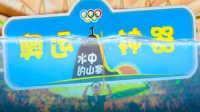 奥运神器 水中的山寨 07