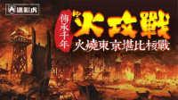 第二百零一期 堪比核战的东京火攻战