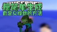 【Bread出品】最简单生成自定义怪物的方法丨Minecraft我的世界小课堂