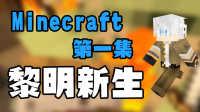 【新风】Minecraft《黎明新生》我的世界-1.11.2生存-第一集