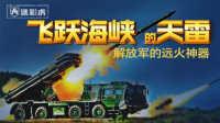 第二百一十期 比导弹还厉害的中国远火