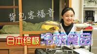 惊奇日本:日本终极冷冻食品超赞