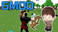【小枫的GMOD】在MC里的暴力式踢球! | 橄榄球大乱斗(Murder)#2