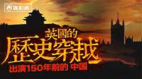 第二百一十三期 英国出演150年前的中国