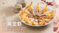 香蒜黄油黄金虾 18