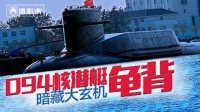 """第二百一十六期 中国核潜艇为啥有""""龟背"""""""