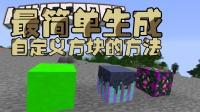 【Bread出品】最简单生成自定义方块的方法丨Minecraft我的世界小课堂