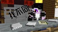 【烯尊】MC小游戏&消灭违和感 爸爸,我们之间出现了个叛徒 | 我的世界&Minecraft