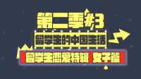 【留学生的中国生活2】日本女生愿不愿意和中国男生交往?