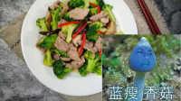 儿童能量午餐 蓝瘦香菇 22