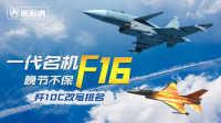 第二百一十八期 歼10与F16的终极对决