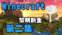 草泥马吐我口水【新风】Minecraft《黎明新生》我的世界-1.11.2-第二集