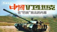 """第二百一十九期 VT4坦克遭遇""""滑铁卢"""""""