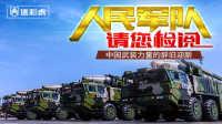 第二百二十五期 中国军队枕戈待旦的2016