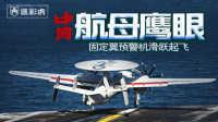 第二百二十三期 中国航母的固定翼预警机
