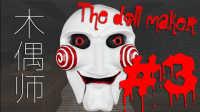 #3 顽皮的作者гббя我的世界бя双人?#26893;?#22320;图 б╛木偶师The doll makerб┐ги电磁X真元гй