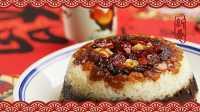 新年特别版 上海八宝饭 237
