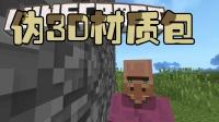 【Bread出品】伪3D材质包丨Minecraft我的世界小课堂