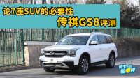 论7座SUV的必要性 传祺GS8评测 561