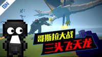 【我的世界&MineCraft】我的模组EP43- 哥斯拉大战三头飞天龙