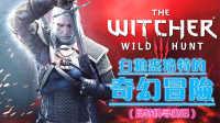 【阿姆西】《巫师3狂猎》#1:白狼杰洛特的奇幻冒险!(昆特牌寻妻记)