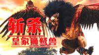 【阿姆西】《巫师3狂猎》#3:斩杀皇家狮鹫兽!(昆特牌寻妻记)