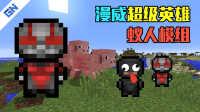 【我的世界&MineCraft】我的模组EP44- 能长能短能大能小的蚁人模组