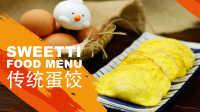 传统蛋饺 34