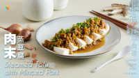 肉末蒸豆腐 43