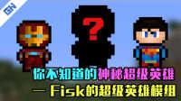 【我的世界&MineCraft】我的模组EP45- 世上你所不知道的超级英雄