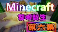 放弃了海洋的探索【新风】Minecraft《黎明新生》我的世界-1.11.2-第六集
