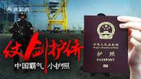 第二百五十五期 让老外眼红的中国护照