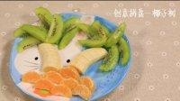 儿童手工 椰子树水果拼盘简单做法 57