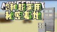 【Bread出品】3种超实用的秘密基地丨Minecraft我的世界...