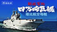 第二百六十六期 国产4万吨两栖攻击舰曝光