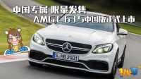 AMG C63 S推中国限量版 俄媒怒斥陆风不要脸 582