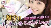 【Katy Cheung】♥ 推介5款爱用大眼美瞳~!! | My Favorite Contact Lenses
