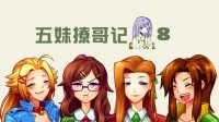<五歌>星露谷物语第二季P8——变性谷物语!