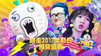 暴走2017奥斯长颁奖盛典 03