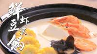 99%的人都不知道豆浆煮海鲜还能去腥味 53