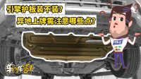 引擎护板装不装 异地上牌需注意哪些点 589