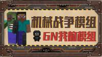 【我的世界&MineCraft】我的模组EP48- 机械公敌智械危机之机械战争模组 (644播放)