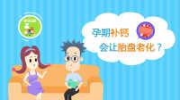 什么是胎盘成熟度 补钙会导致胎盘老化 07