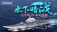 第二百八十期 辽宁舰征战西太的暗战
