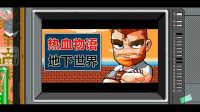 【蓝月解说】热血物语 地下世界 中文版 第一期【搞了中文补丁 正式开干 再遇阿波波】