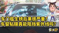 车门槛生锈后果很严重? 车窗贴膜真能阻挡紫外线吗 598