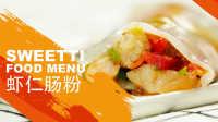 虾仁肠粉 61