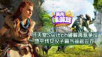 任天堂Switch破解再惹争议 地平线女汉子霸气拯救世界 27 【暴走玩啥游戏第二季】